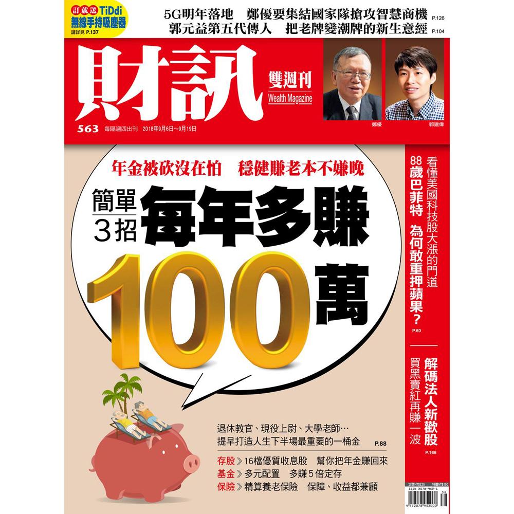 財訊雙週刊(一年26期)限時優惠價