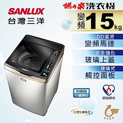 SANLUX台灣三洋 15KG 變頻直立式洗衣機 SW-15DVGS 不鏽鋼色