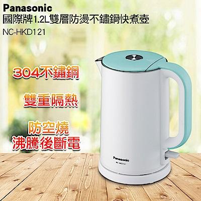 Panasonic國際牌1.2L雙層防燙不鏽鋼快煮壺 NC-HKD121