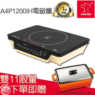 雙11限定【摩堤】A4P1200IH電磁爐(3色) 贈A4烤全雞摩力鍋(3色)