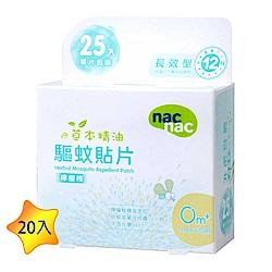 nac nac 草本精油驅蚊貼片/防蚊貼片-檸檬桉 (25入x20盒)