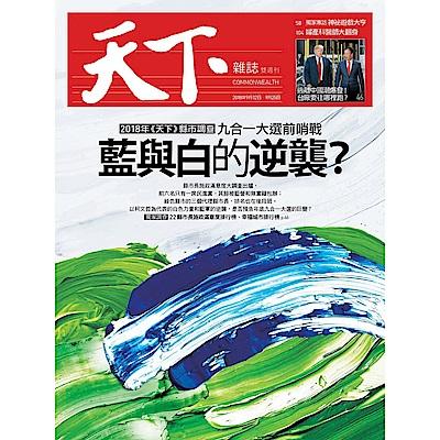 天下雜誌(一年25期)送500元現金禮券