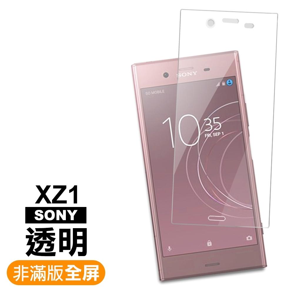 Sony Xperia XZ1 透明 9H 鋼化玻璃膜 手機螢幕保護貼