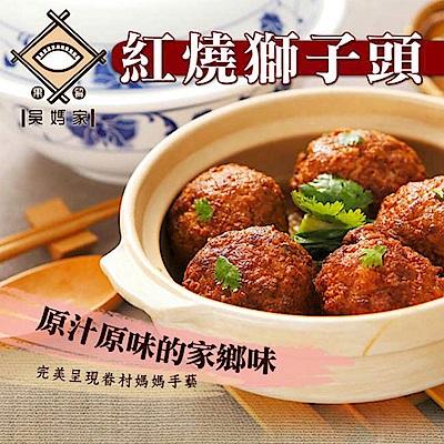 果貿吳媽家 紅燒獅子頭(5入/盒)