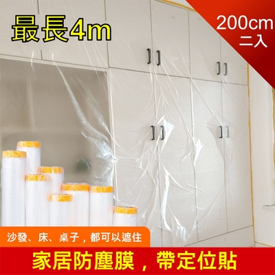 荷生活 清潔裝潢修繕遮蔽養生膠帶 噴漆防滑防砂防塵 20米加長版-200cm x 兩卷
