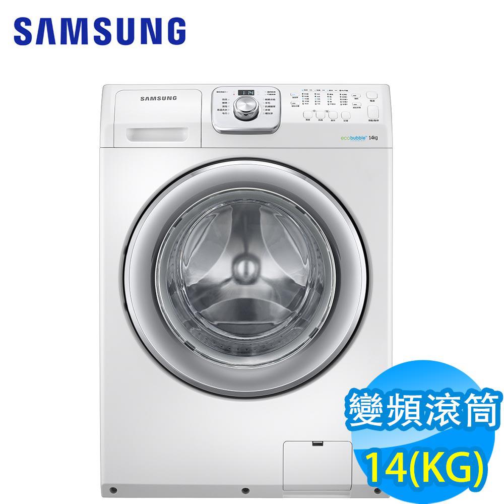 SAMSUNG三星 14KG 變頻滾筒式洗衣機 WF14F5K3AVW/TW
