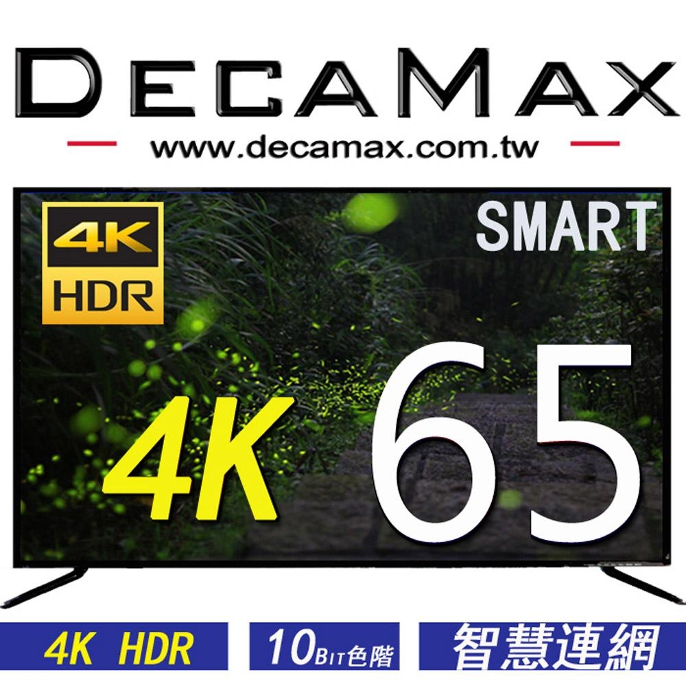 DECAMAX  65吋 4K HDR聯網液晶顯示器 +數位視訊盒( DM-654K-S)