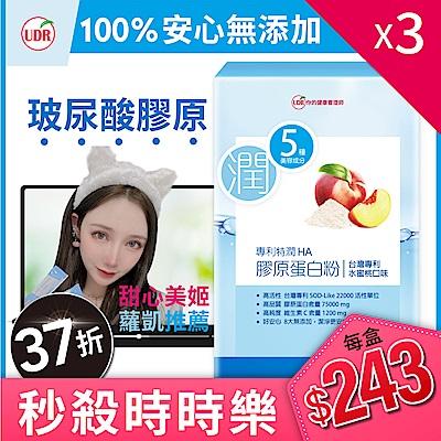 UDR專利特潤HA膠原蛋白粉x3盒