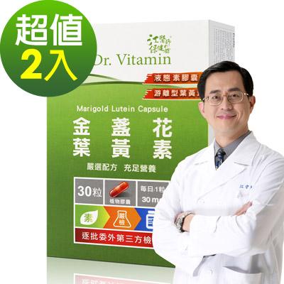 江醫師健康鋪子Dr.Vitamin金盞花葉黃素膠囊2盒30粒盒