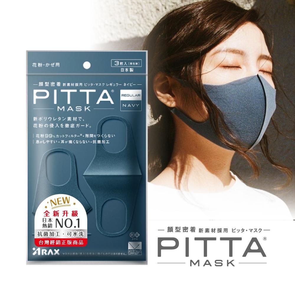 日本PITTA MASK 新升級高密合可水洗口罩-海軍藍(一包3片入)