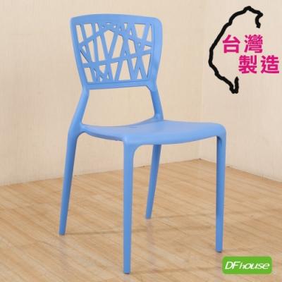 《DFhouse》水立方-藍色 休閒椅寬43*深43*高87CM