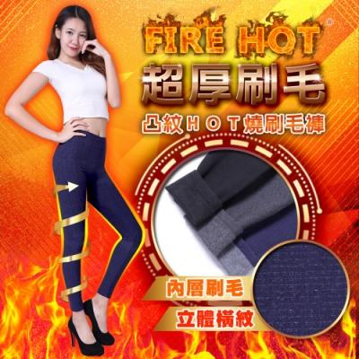 5B2F 五餅二魚 凸紋HOT燒刷毛褲