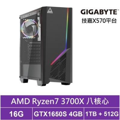 技嘉X570平台[天璇獸神]R7八核GTX1650S獨顯電玩機