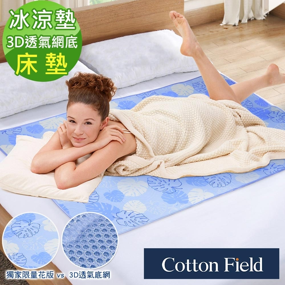 棉花田 沁涼 3D網低反發冷凝床墊(90x140cm)