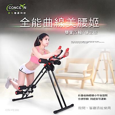 Concern康生 全能曲線美腰姬-雙管四輪穩定版