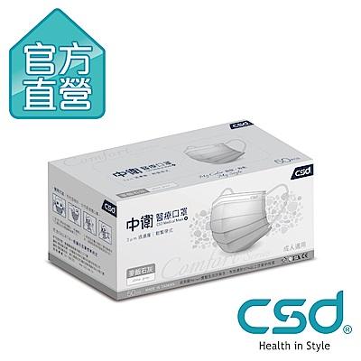[限搶]CSD中衛 醫療口罩-麥飯石灰(50片x 1盒入)