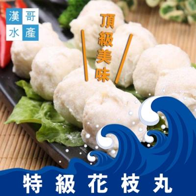 (任選) 漢哥水產 特級花枝丸 (400g / 包)