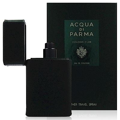 Acqua Di Parma COLONIA CLUB 俱樂部古龍水30ml皮革隨身噴霧瓶