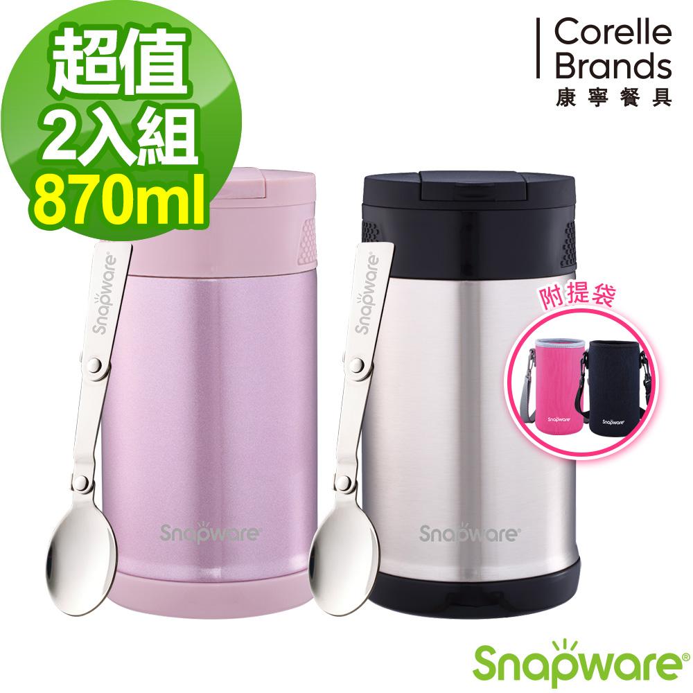 (2入組)康寧Snapware 陶瓷不鏽鋼超真空保溫燜燒罐870ml