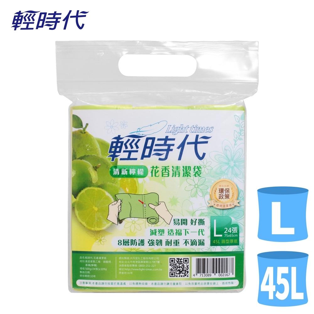 輕時代清新檸檬花香清潔袋45L(24張)