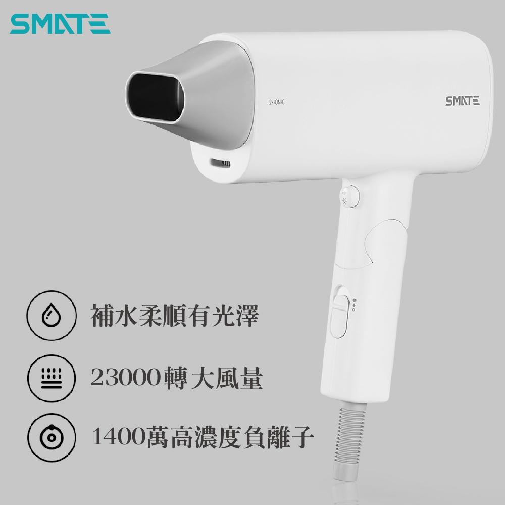 SMATE須眉 負離子護髮吹風機 - 消光白 高濃度負離子 SH-A165