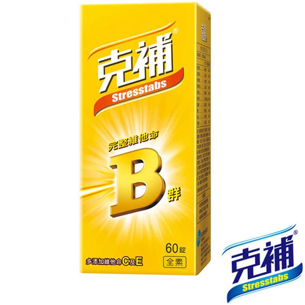 【克補】完整維他命B群膜衣錠x2盒(60錠/盒)