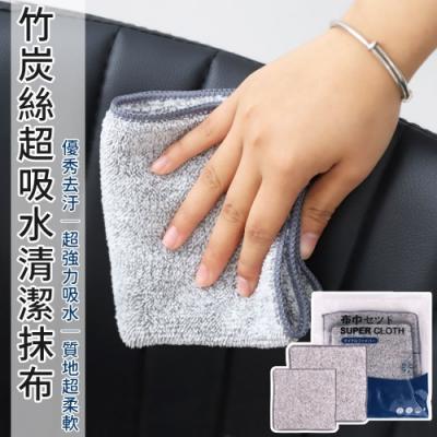 [時時樂限定](買10送10共20入)竹炭絲超吸水清潔抹布(10大+10小)贈旋轉毛巾晾曬桿
