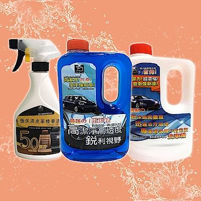威力鯨車神 日本進口專業汽車美容清潔保養超值組_皮革保養液、洗車精、雨刷精