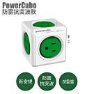 荷蘭 allocacoc PowerCube 防雷抗突波款 擴充插座/綠色
