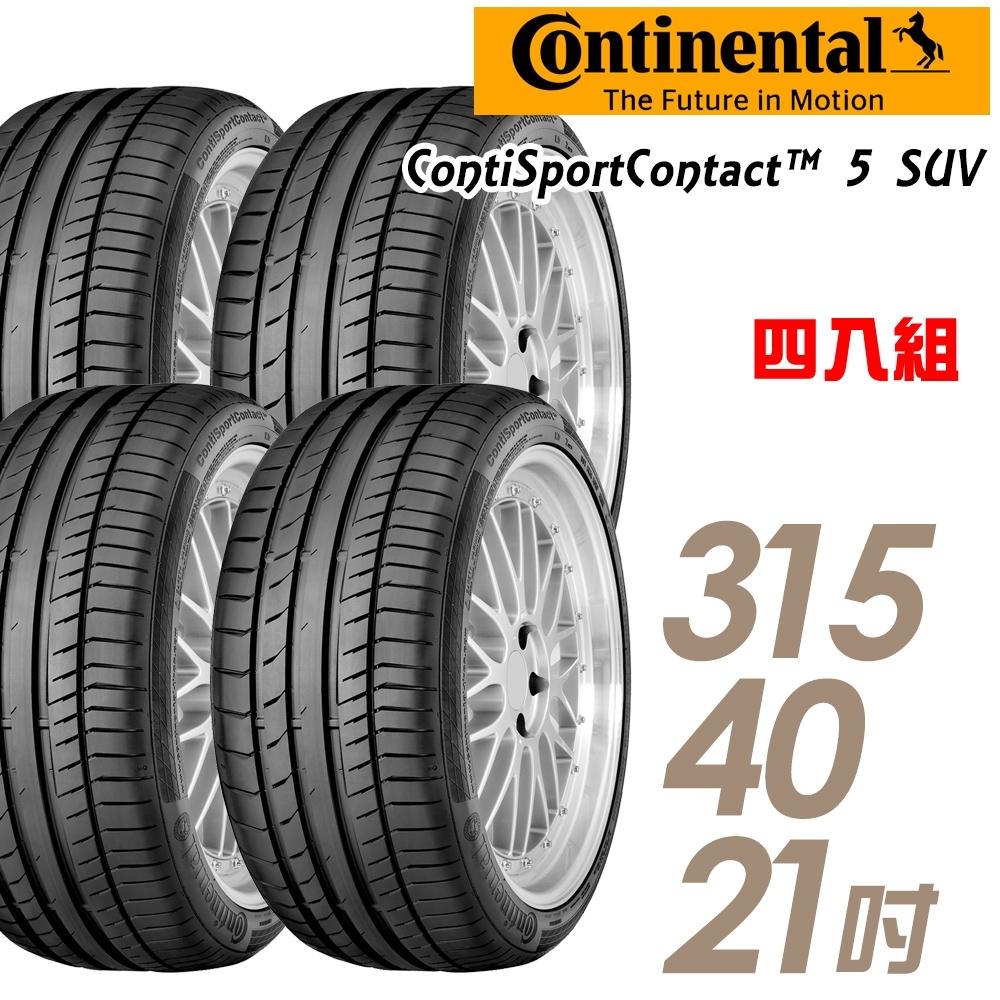 馬牌-ContiSportContact 5 SUV高性能輪胎_四入組_315/40/21