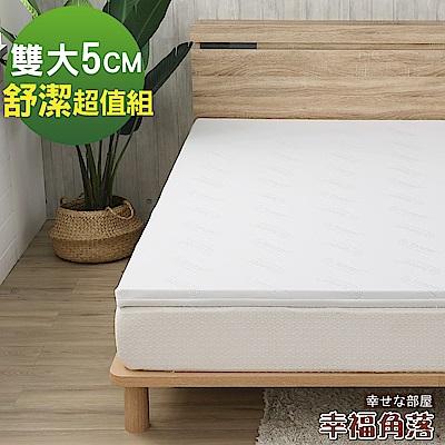 幸福角落 TENCEL天絲舒柔表布5cm厚乳膠床墊舒潔超值組-雙大6尺
