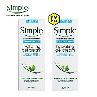 (買一送一)Simple 清妍極致補水修護凝乳 50ML