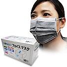 日本高效能四層不織布活性碳口罩(單片包裝)50入x3盒
