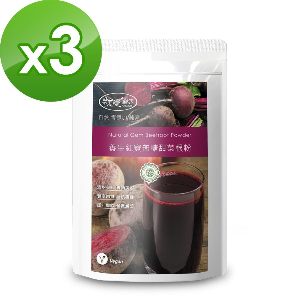 樸優樂活 養生紅寶無糖甜菜根粉(350g/包)x3件組