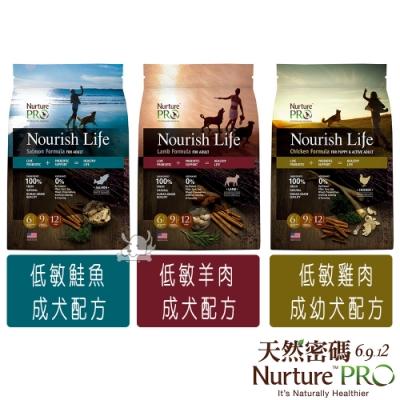 Nurture PRO 天然密碼 低敏犬糧 1.8kg 2包組