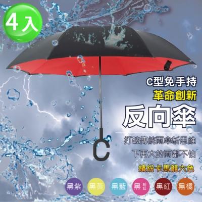 【Lebon life】雙色雙層C型反向傘/4入(反向雨傘)