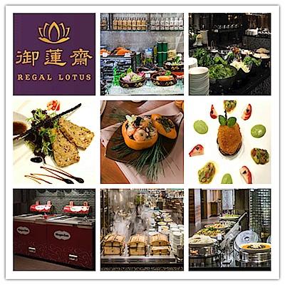 御蓮齋 蔬食多國百匯吃到飽 午餐/晚餐餐券(4張)