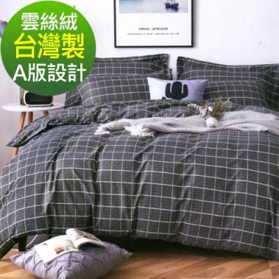 La Lune 台灣製經典超細雲絲絨單人床包被套三件組 里格莊園