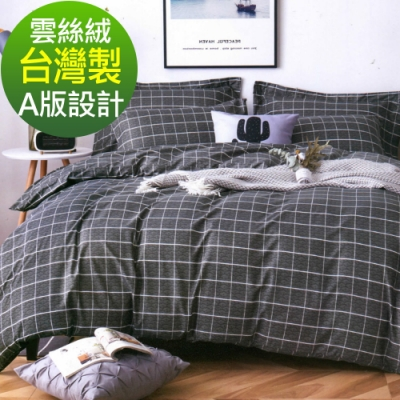 La Lune 台灣製經典超細雲絲絨單人床包舖棉兩用被三件組 里格莊園