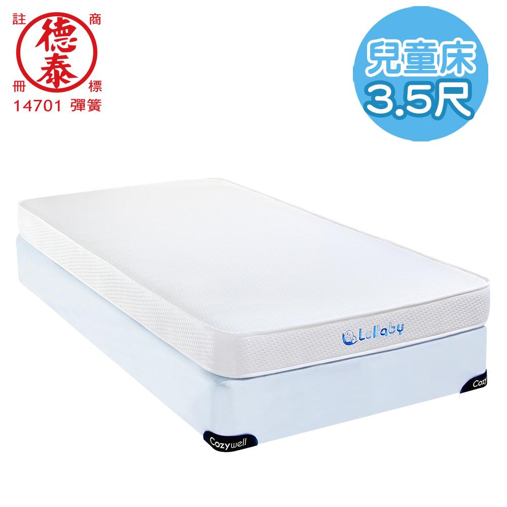 德泰 Lullaby 防水透氣兒童床-單人3.5尺