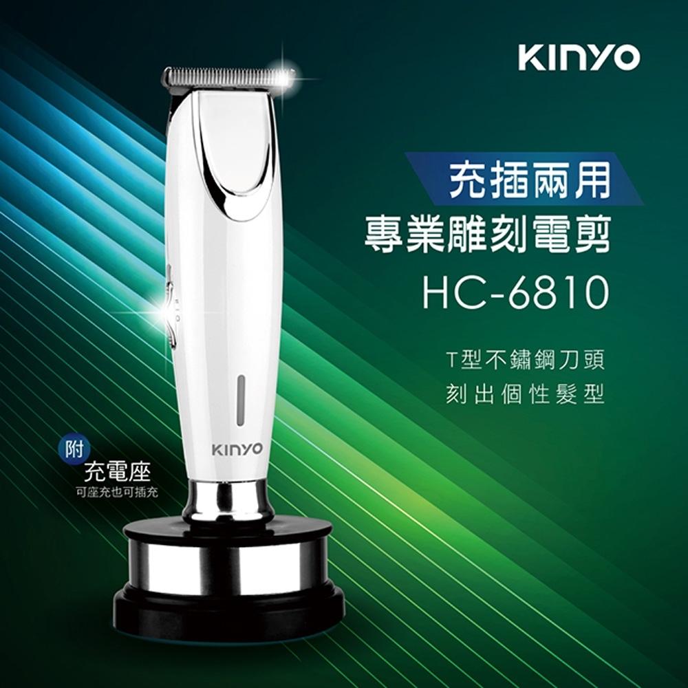 KINYO USB充插電兩用專業雕刻電動剪髮器