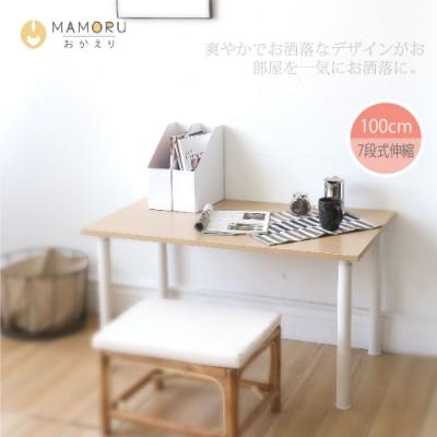 【MAMORU】可調式伸縮款100cm工作桌 電腦桌∣書桌∣辦公桌