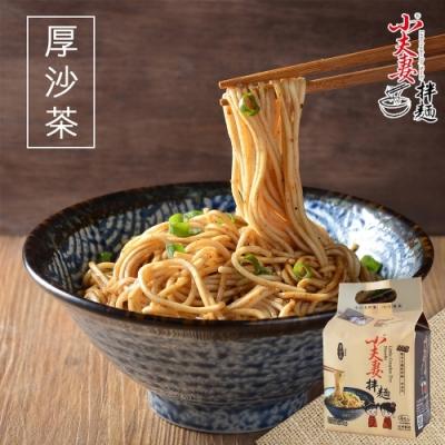 小夫妻拌麵 厚沙茶乾拌麵(123gx4包)