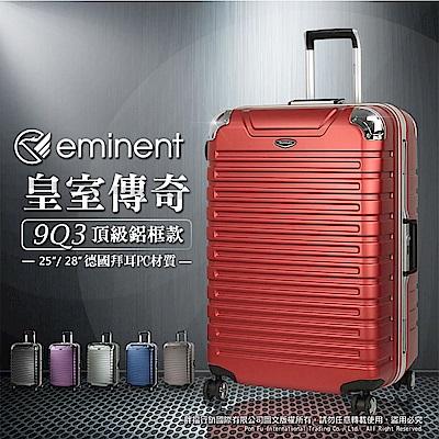 eminent 萬國通路 行李箱 旅行箱 深鋁框 德國拜耳PC 28吋 9Q3 (靚橘紅)