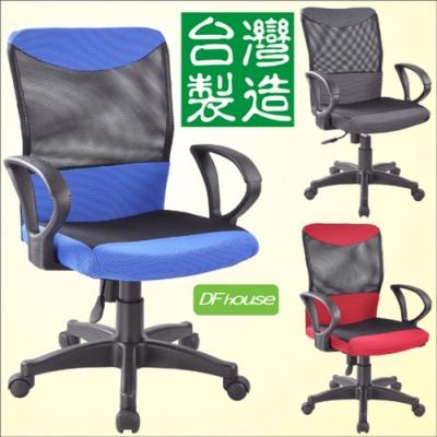 【DFhouse】亞仕雙色網布電腦椅(3色)