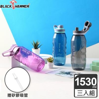 (三入組)義大利BLACK HAMMER Drink Me 星際太空瓶1530ML