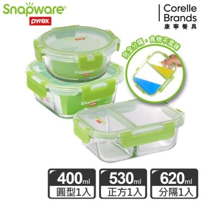Snapware 康寧密扣全玻璃保鮮盒3入組-C05