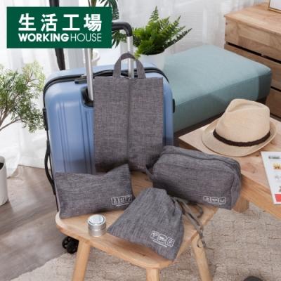 【雙11暖身獨家72折起-生活工場】Gray生活旅記衣物收納4件組