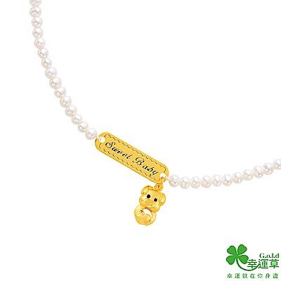 幸運草 祝安寶貝黃金/純銀/珍珠彌月手鍊