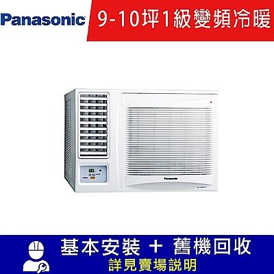 Panasonic國際牌 9-10坪 1級變頻冷暖左吹窗型冷氣 CW-P60LHA2 R32冷媒
